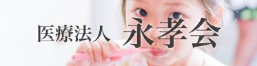 医療法人永孝会バナー